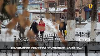 """Новости UTV. В Башкирии продлят """"комендантский час"""""""