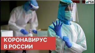 Последние новости о коронавирусе в России. 01 апреля (10.04.2020). Коронавирус в Москве сегодня