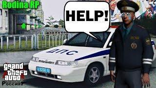 ЭТОГО СОТРУДНИКА ДПС ВСЕ ОБИЖАЮТ В GTA CRMP