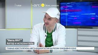 «Это же корот!»: интервью с башкирским исполнителем Rena RNT