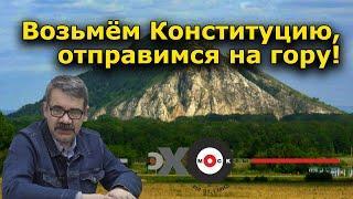 """""""Возьмём Конституцию, отправимся на гору!"""". """"Персонально Ваш"""" Андрей Потылицын, Эхо Москвы в Уфе"""