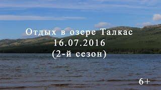 Отдых в озере Талкас 16.07.2016