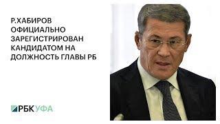 Р.ХАБИРОВ ОФИЦИАЛЬНО ЗАРЕГИСТРИРОВАН КАНДИДАТОМ НА ДОЛЖНОСТЬ ГЛАВЫ РБ