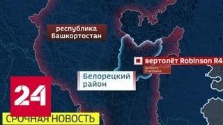 В Башкирии потерпел куршение вертолет