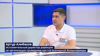 Организаторы Всемирной Фольклориады: «Жителей Башкирии ждет много сюрпризов»