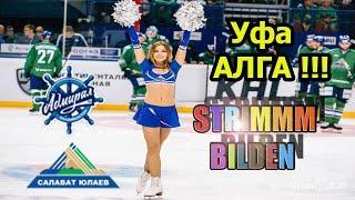 Стрим ставок!!!Матч Салават Юлаев — Адмирал