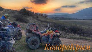 Путешествие по Крыму на квадроциклах // 400 км за 3 дня