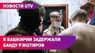 UTV. Как в 90-х. В Башкирии задержали банду рэкетиров
