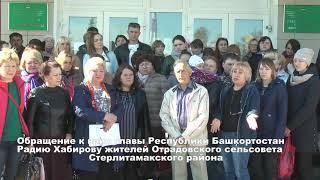 Обращение к врио главы РБ Радию Хабирову жителей Отрадовского сельсовета Стерлитамакского района