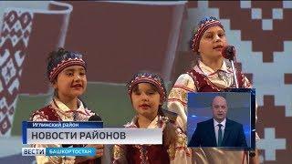 Новости районов за 03.04.19