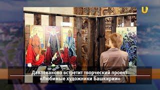 Новости UTV. Новостной дайджест Уфанет (Давлеканово, Раевский) за 10 января