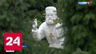 Верующие отмечают день памяти преподобного Серафима Саровского - Россия 24