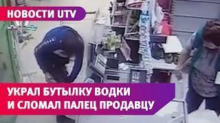 В Башкирии налетчик украл две бутылки водки и сломал продавцу палец