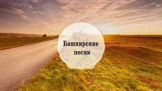 Азат Искужин - Яратам мин был донъяны | Башкирские песни