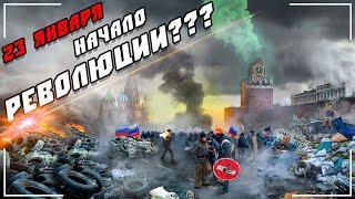 23 января начало революции / Митинги Навального / Дворец для Путина / Битва за будущее России