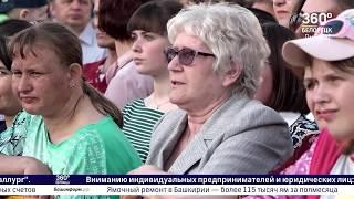Новости Белорецка на башкирском языке от 13 мая 2019 года. Полный выпуск