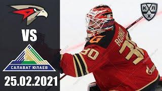 АВАНГАРД - САЛАВАТ ЮЛАЕВ (25.02.2021)/ ЧЕМПИОНАТ КХЛ/ KHL В NHL 20! ОБЗОР МАТЧА