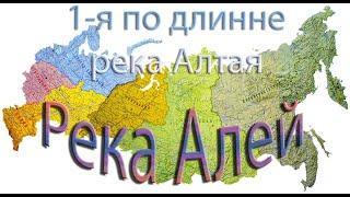река Алей автор Виктор  Поляков