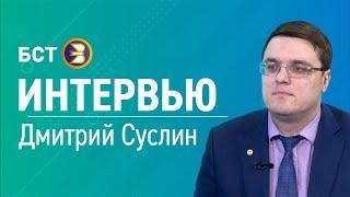 Деньги вместо земли. Дмитрий Суслин. Интервью.