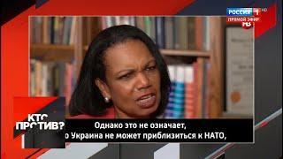 """""""Кто против?"""": Кондолиза Райс оценила шансы вступления Украины в НАТО. От 02.08.19"""
