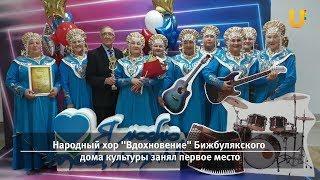 UTV. Новости запада Башкирии за 3 октября