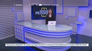 Вести-24. Башкортостан - 04.09.19