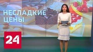 Рост цен на пальмовое масло может увеличить стоимость кондитерских изделий - Россия 24