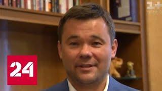 Зеленский подтвердил, что глава его офиса Богдан написал заявление об отставке - Россия 24