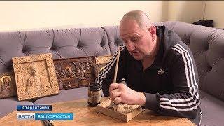 Тренер по боксу из Башкирии делает уникальные иконы из дерева и сусального золота