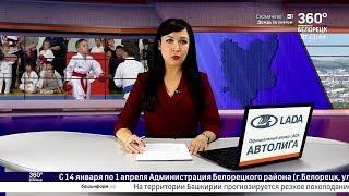 Новости Белорецка на русском языке от 4 февраля 2020 года. Полный выпуск
