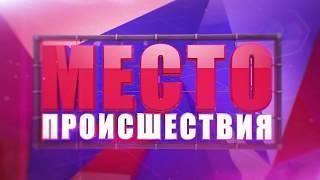 Продавал газовые сигнализаторы за 9000 рублей  Место происшествия 07 05 2018