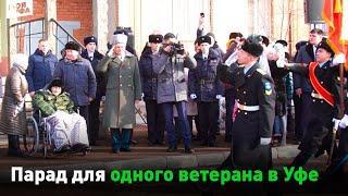 Парад для единственного ветерана. 23 февраля 2020