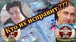 ДПС Кушнаренково. Кто их исправит ???