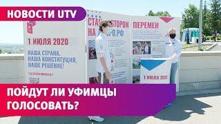 UTV. О поправках в Конституцию жителям Уфы рассказывают волонтёры. Пойдут ли уфимцы голосовать