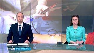 Вести-Башкортостан - 08.02.19