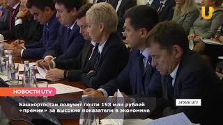 Новости UTV. Высокие показатели в экономике