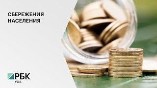 75% уфимцев предпочитают копить деньги в рублях