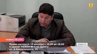 Новости UTV. Глава администрации Ф. Гильманов проведет выездной прием граждан