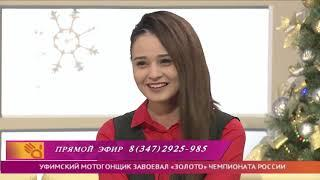 "Гульназ Асаева в передаче ""Салям"" 2018"