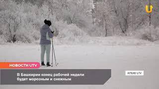 Новости UTV. До конца недели сохранится морозная погода