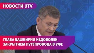 Радий Хабиров оценил информирование о закрытии путепровода в Уфе на «двойку»