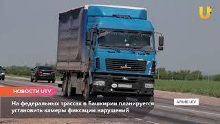 На федеральных трассах в Башкирии заработали камеры