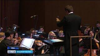 Национальный симфонический оркестр Башкортостана посвятил концерт памяти трагедии в Улу-Теляке