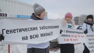 UTV. В Башкирии родителям детей с редким генетическим заболеванием не хватает денег на еду