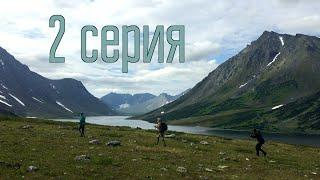 Путешествие на Полярный Урал | Озеро Хадатаюганлор | сплав по реке Хадата | река Щучья | 2 серия