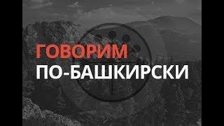 """Говорим по-башкирски: «Рыбалка» – """"Балыҡ тотоу"""" от 25 апреля 2019 года"""