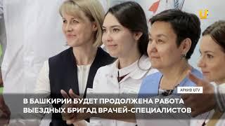 Новости UTV. Работа выездных бригад врачей-специалистов по городам Башкирии будет продолжена