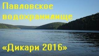 Павловское водохранилище «Дикари 2016»