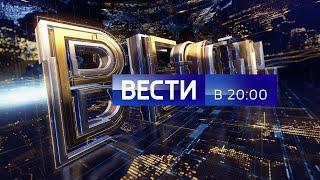 Вести в 20:00 от 09.08.19