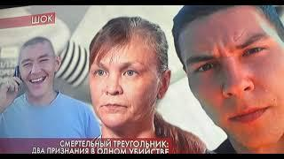 Жительница Башкирии в эфире призналась в убийстве своего возлюбленного